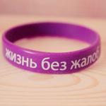 Самое гениальное изобретение 21 века – фиолетовый браслет
