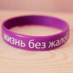 Заказать фиолетовый браслет очень просто