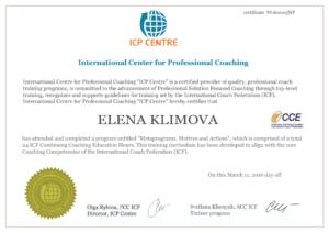 Сертификат по мета-программам