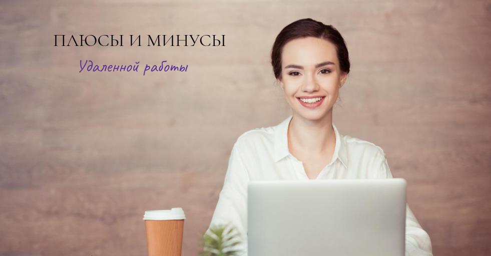 Работа удаленно плюсы и минусы – миф 1